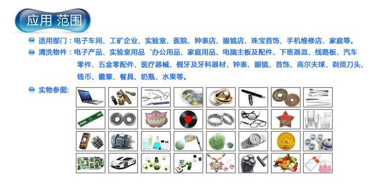 小型超声波清洗机应用行业